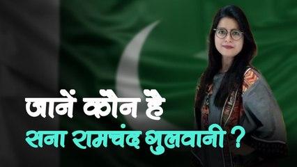 इस पाकिस्तानी हिंदू लड़की ने रचा इतिहास, सिविल परीक्षा पास कर बनी पहली हिंदू महिला अधिकारी