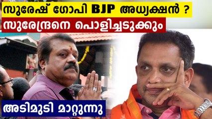 Suresh Gopi to replace Surendran as BJP chief in Kerala?