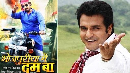 एक्टर Vinay Anand ने की भोजपुरी इंडस्ट्री में 3 साल बाद वापसी, 'भोजपुरिया में दम बा' फिल्म से दमदार एंट्री