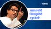 Raj Thackeray on Nashik tour | 'सत्ताधाऱ्यांनी निवडणुकीची थट्टा केली' | Sakal Media |