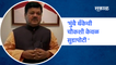 BJP leader Pravin Darekar | 'मुंबै बँकेची चौकशी केवळ सुडापोटी' | Mumbai Bank | Sakal Media