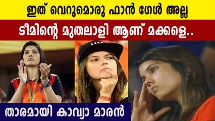 Mystery lady' Kaviya Maran trolled after SRH's crushing defeat to DC | Oneindia Malayalam