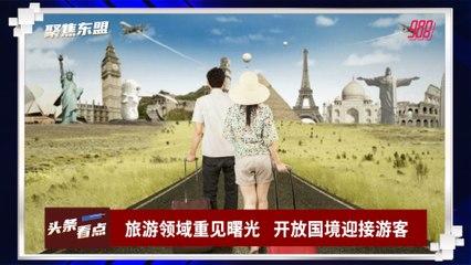 【聚焦东盟 24-09-21】旅游领域重见曙光   开放国境迎接游客