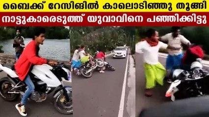 ബൈക്ക് റേസ് ചെയ്ത് മറ്റൊരു വാഹനത്തില് ഇടിച്ചു | Oneindia Malayalam