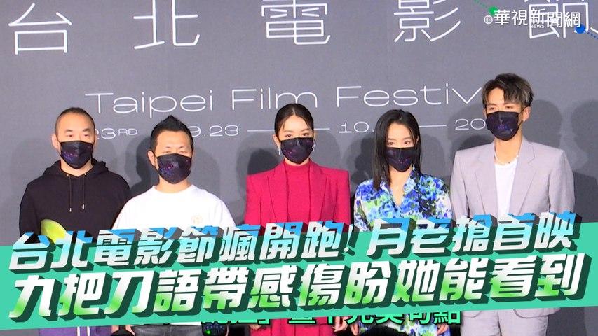 台北電影節瘋開跑!月老搶首映 九把刀語帶感傷盼她能看到!|小編推新聞 20210923