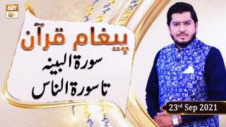 Paigham e Quran - Muhammad Raees Ahmed - 23rd September 2021 - ARY Qtv