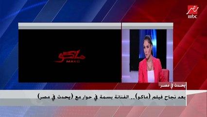 الفنانة بسمة تتحدث عن تحضيراتها لفيلم ماكو : حافظت على مقدم التعاقد وقت طويل لهذا السبب