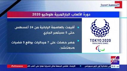 إكسترا نيوز تعرض تقريرا حول دورة الألعاب البارالمبية طوكيو 2020