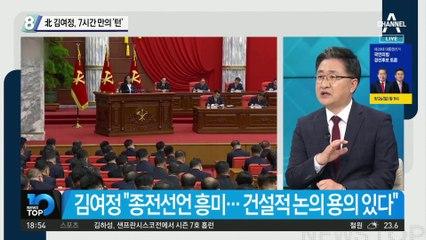 """北 김여정, 7시간 만의 '턴'…""""종전선언 시기상조""""→""""좋은 발상"""""""