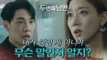 [HOT] YOON, who removes evidence of the case., 두 번째 남편 210924