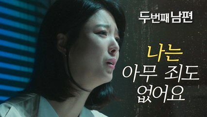 [HOT] I didn't do anything wrong., 두 번째 남편 210924