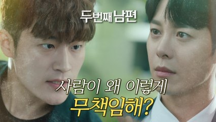 [HOT] Cha Seowon is warning you., 두 번째 남편 210924