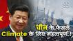 कोयला पॉवर प्लांट पर विदेशी निवेश बंद करेगा चीन, राष्ट्रपति जिनपिंग के ऐलान के मायने ?