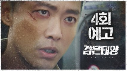 [HOT] ep.4 Preview, 검은태양 210925
