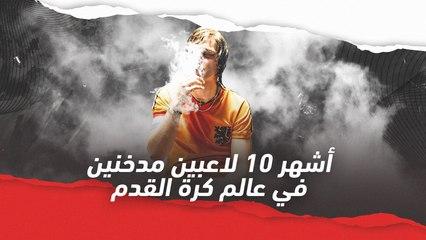 أشهر 10 مدخنين في عالم كرة القدم