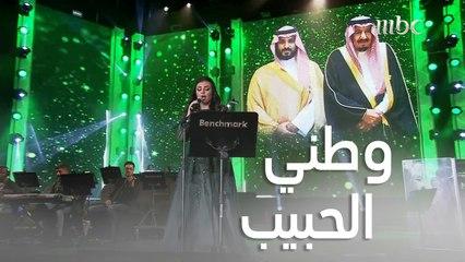 """أصيل هميم تؤدي أغنية """" وطني الحبيب"""" بحفل اليوم الوطني السعودي"""