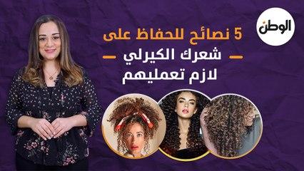 5 نصائح للحفاظ على شعرك الكيرلي.. لازم تعمليهم