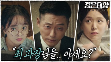 [HOT] Office frozen by Namgoongmin's words, 검은태양 210925