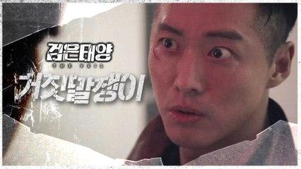 [HOT] Nam Goongmin is confused because of his broken memories, 검은태양 210925