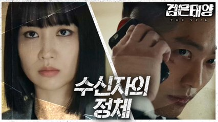 [HOT] Who was the last person to receive the call?, 검은태양 210925