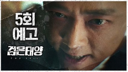 [HOT] ep.5 Preview, 검은태양 211001