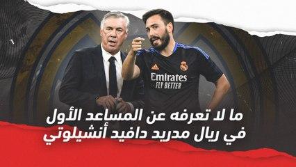 ما لا تعرفه عن دافيد أنشيلوتي.. المساعد الأول في ريال مدريد