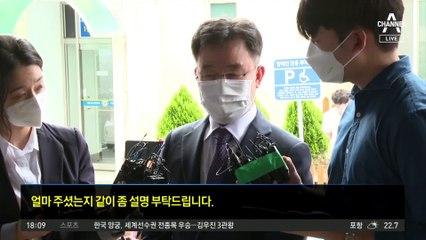 """박영수 딸은 '대장동 아파트'…""""취소 분 매입했을 뿐"""" 해명"""
