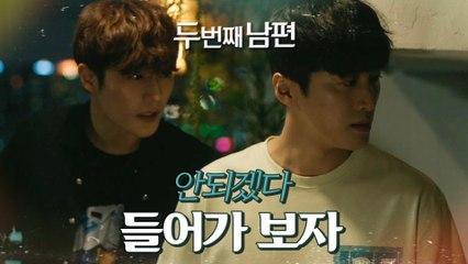 [HOT]Cha Seowon encountered a thief. , 두 번째 남편 20210927