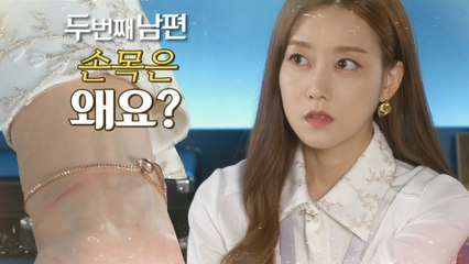 """[HOT] """"Are you treating me like a suspect?"""", 두 번째 남편 20210927"""