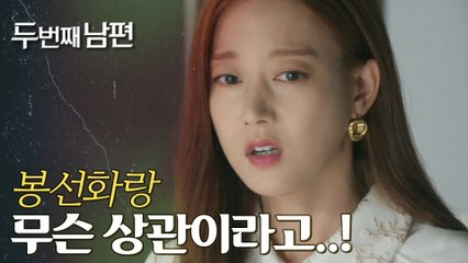 [HOT] Oh Seung Ah, who is anxious., 두 번째 남편 20210927