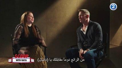 بطل جايمس بوند Daniel Craig يكشف لريا كواليس الجزء الجديد من هذه السلسلة