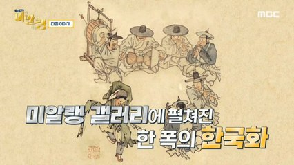 [HOT] ep.2 Preview, 그림맛집 미·알·랭 211004