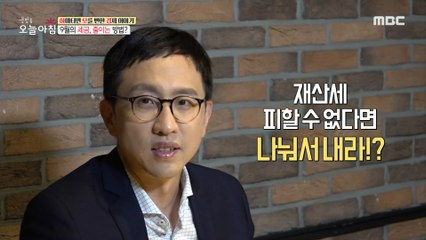 """[LIVING] """"Property tax."""" September! How to reduce taxes?, 생방송 오늘 아침 210928"""