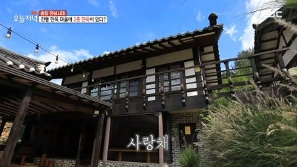 [HOT] A two-story hanok in a traditional hanok village?, 생방송 오늘 저녁 210928
