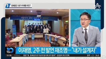 """천하동인 1호가 이재명 라인?…이재명 측 """"적반하장"""""""