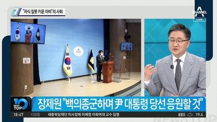 """""""자식 잘못 키운 아비""""의 사퇴…尹 캠프 총괄실장직 사퇴"""