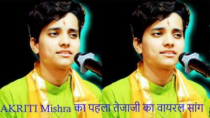 AKRITI Mishra का पहला तेजाजी का वायरल सांग || लिलण प्यारी -  Lilan Pyari || Aakruti Mishra New Bhajan || Tejaji Song || Rajasthani Song || Marwadi Song || Most Viral Gana