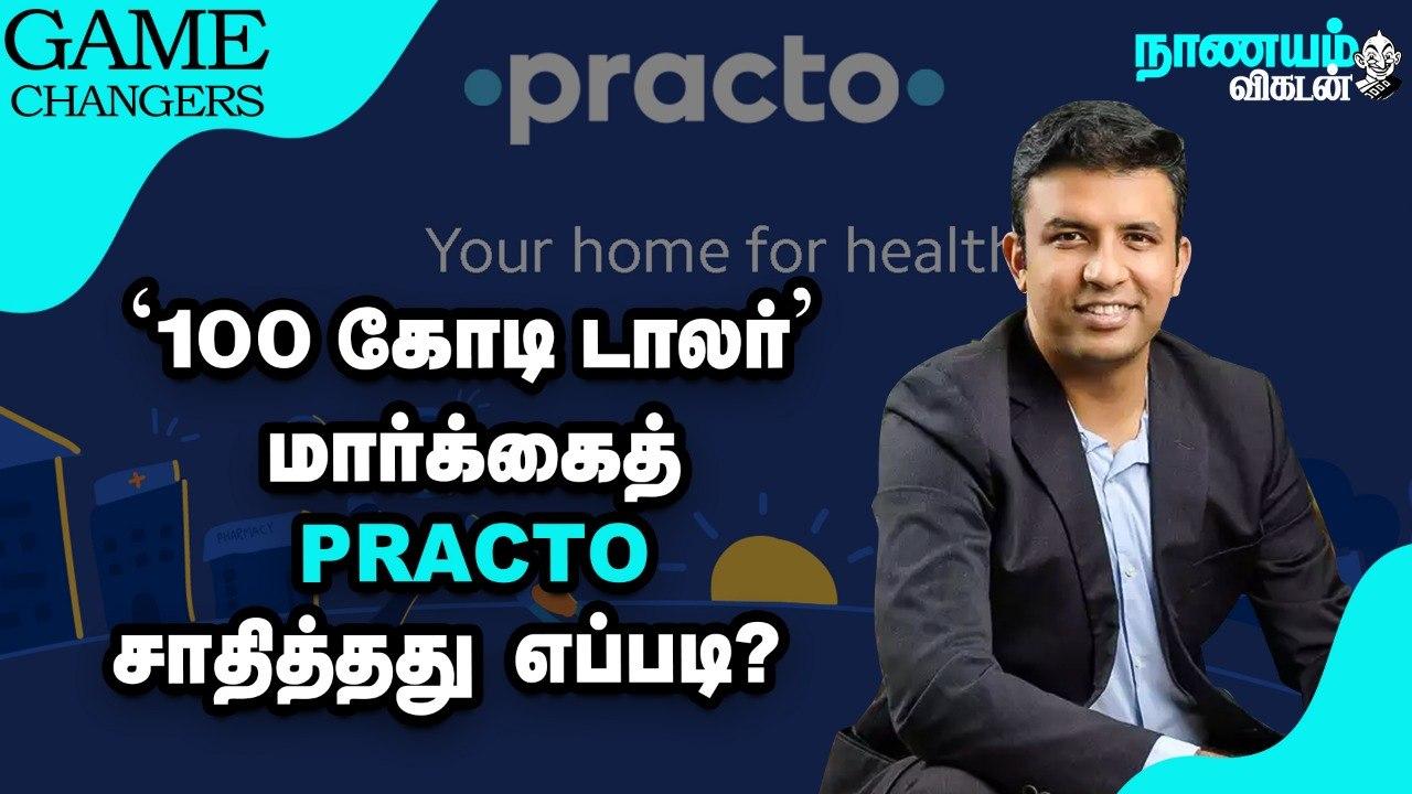 இந்திய மருத்துவத்துறையை மாற்றியெழுதிய Practo! Practo Success Story | Nanayam Vikatan