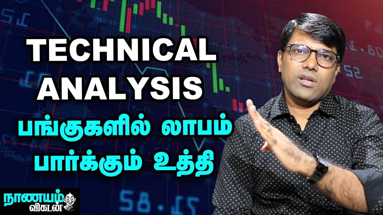 Share Trade: டெக்னிக்கல் அனாலிசிஸ் எப்படி உதவும்? | Technical Analysis | Nanayam Vikatan