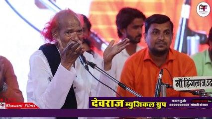 Moinuddin Manchala - New Bhajan || सांवरा थारी माया रो पायो कोनी पार || Rajasthani Superhit Bhajan || Marwadi Bhakti Geet || Live Program - Jagran Video