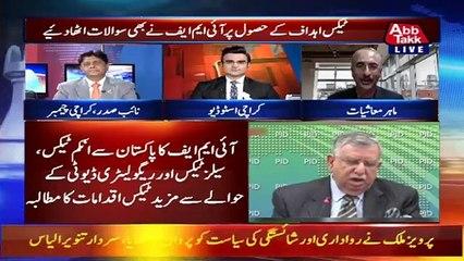 IMF Asks Pakistan to Increase Income And Sales Tax   Benaqaab   11 Oct 2021   Abbtakk   BH1H