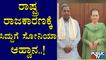 Sonia Gandhi Invites Siddaramaiah For National Politics
