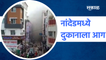 Shop fire in Nanded | नांदेडमध्ये दुकानाला आग  | Fire brigade |SakalMedia