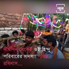 Hindu Woman Obsequies Were Performed By Muslim People in Murshidabad