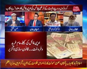 Land Record Files Corruption   Benaqaab   6 october 2021   Abbtakk News   BH1I