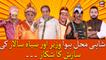 Shahi Mehel Hoa Wazir Aur Sipah-e-Salaar Ki Sazish Ka Shikaar