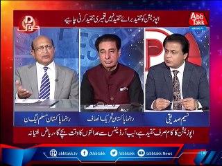 D Chowk With Nisar Ahmed Cheema And Riaz Fatyana   9 October 2021   AbbTakk News   BD1H