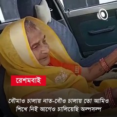 Madhya Pradesh's 90-year-old 'Grandma' Learns To Drive A Car