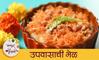 Fasting Bhel | नवरात्री स्पेशल उपवासाची भेळ | Fasting Special Recipe | Archana