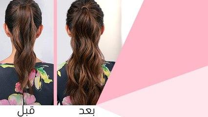 3 تسريحات سهلة ليبدو الشعر أطول وأكثف